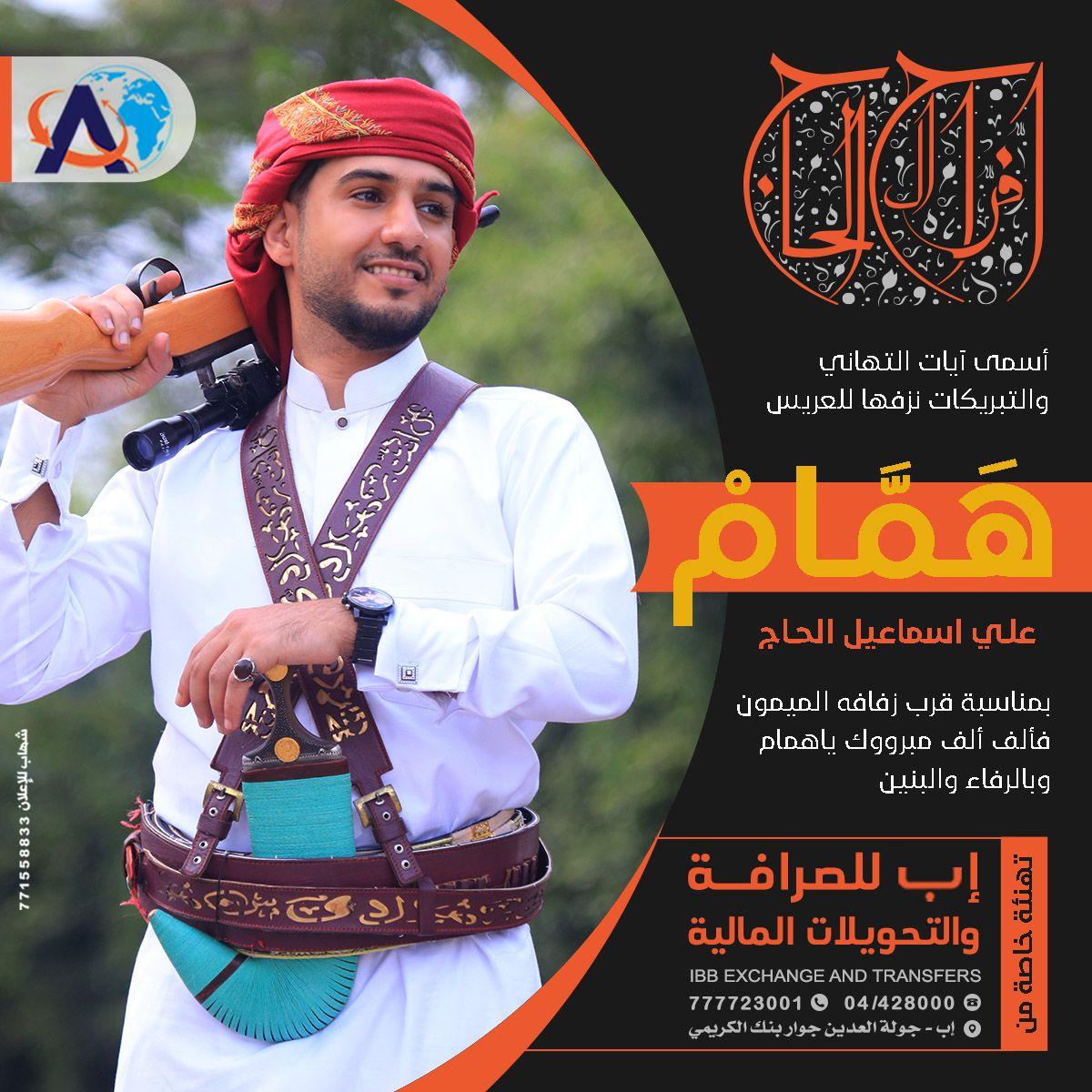 أفراح آل الحاج Graphic Design Advertising Advertising Photography Photoshop