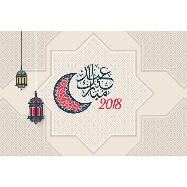 Beautiful Eid Mubarak Arabic Calligraphy Text Vector Template Design Beautiful Eid Ul Png And Vector With Transparent Background For Free Download Hand Drawn Vector Illustrations Template Design Calligraphy Text