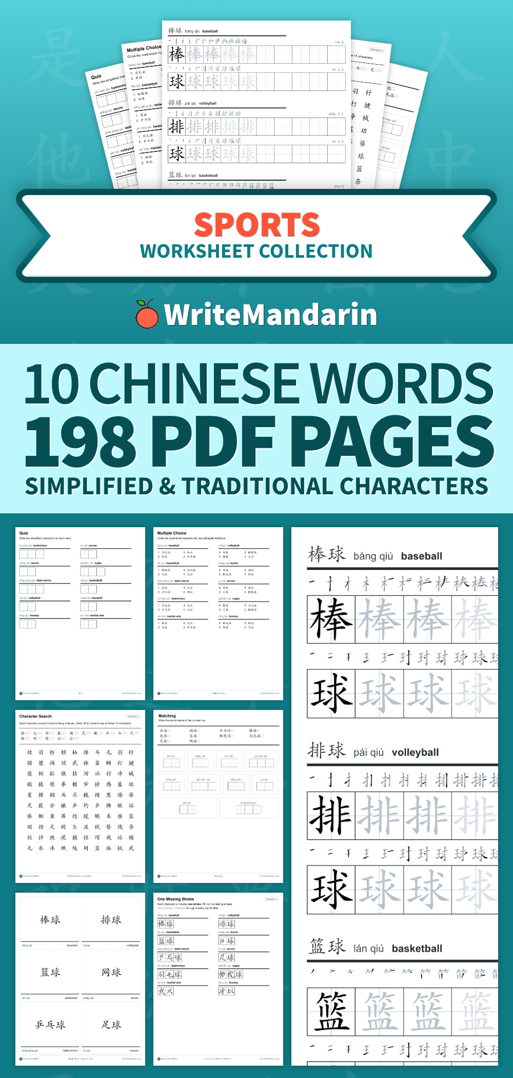 Sports Chinese Writing Worksheets In 2020 Chinese Language Writing Chinese Writing Chinese Language Learning