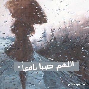 اللهم صيبا نافعا صور Sweet Words Beautiful Words Love Rain