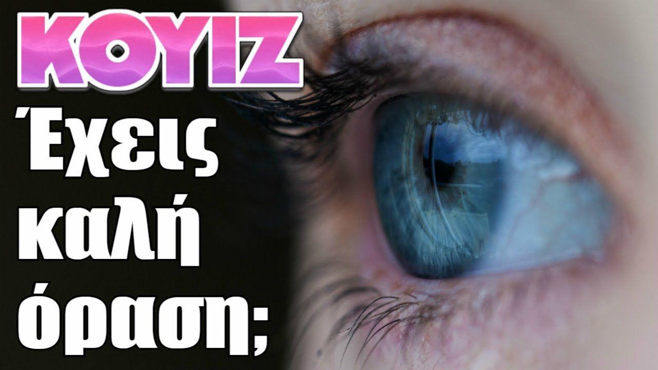 Πόσο καλή όραση έχεις  Κάνε το Κουίζ και μάθε!  κουιζ  οραση  τεστ ... 35cf8ac2127