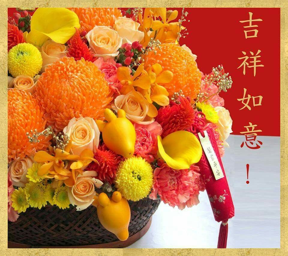 Lunar New year flower arrangement | Flower arrangements ...