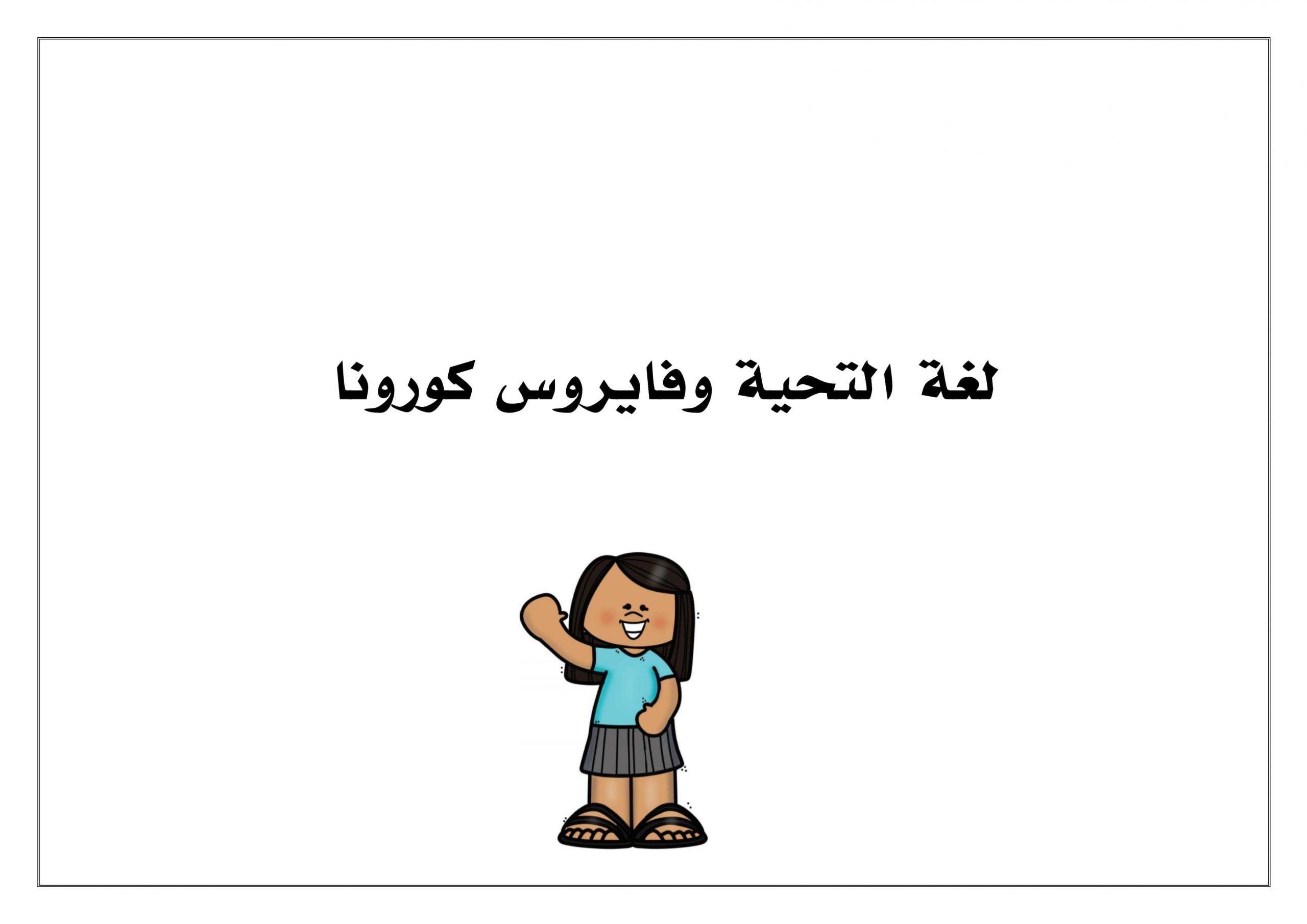 لغة التحية لتعليم الاطفال التحية خلال جائحة فيروس كورونا Arabic Kids Bart Simpson Kids