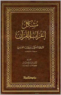 مكتبة لسان العرب: مشكل إعراب القرآن - مكي بن أبي طالب القيسي ( مؤسسة...