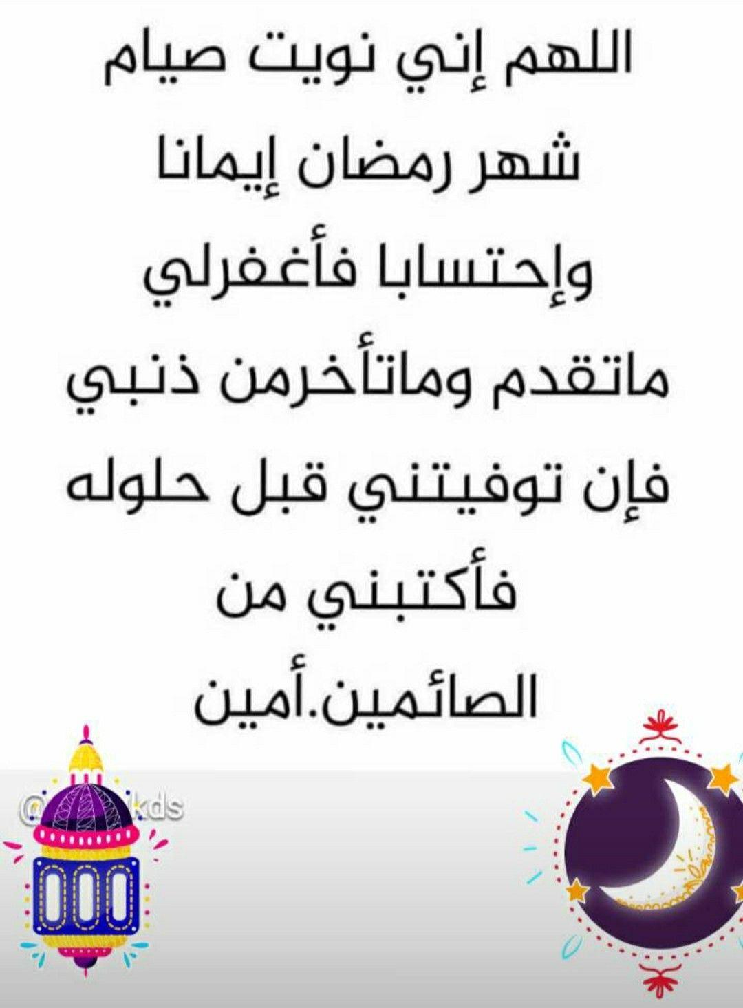 Pin By Zina Plus On جزائرية و افتخر Ramadan Math Math Equations