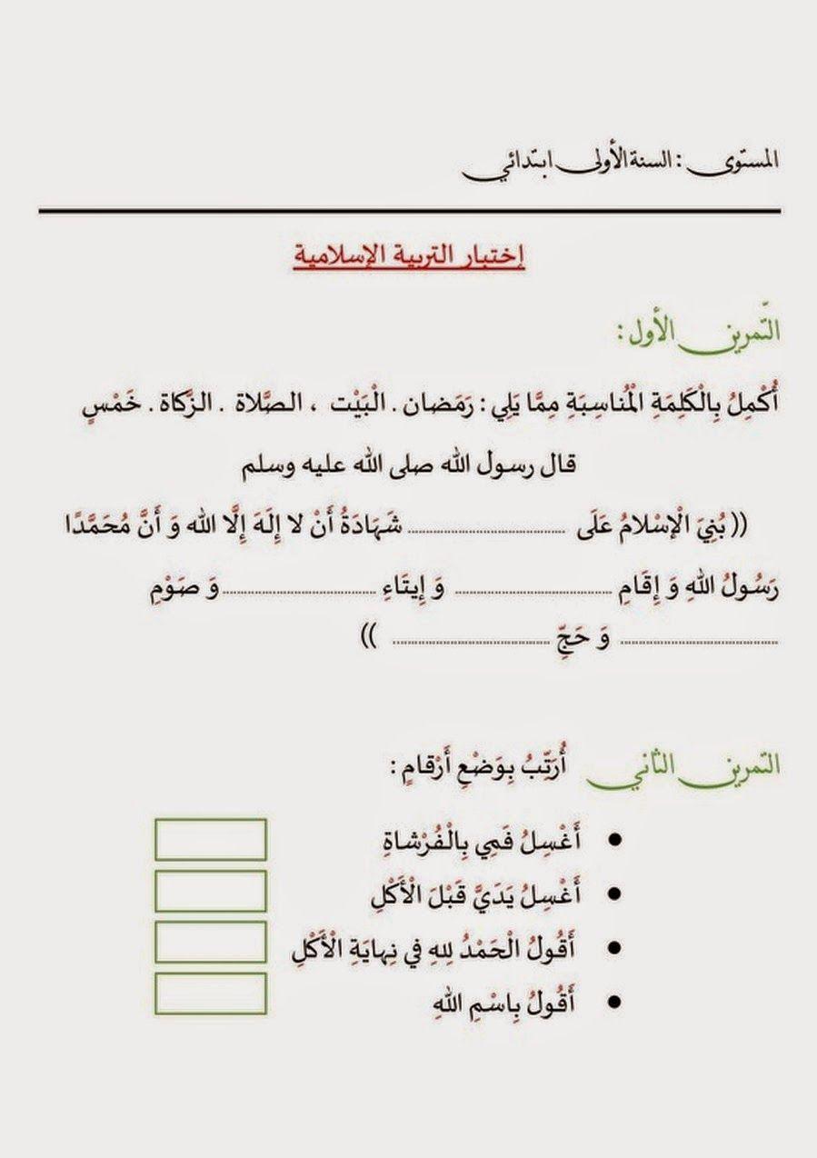 الرياضيات اللغة العربية التربيةالاسلامية التربية المدنية Math Blog Posts Education