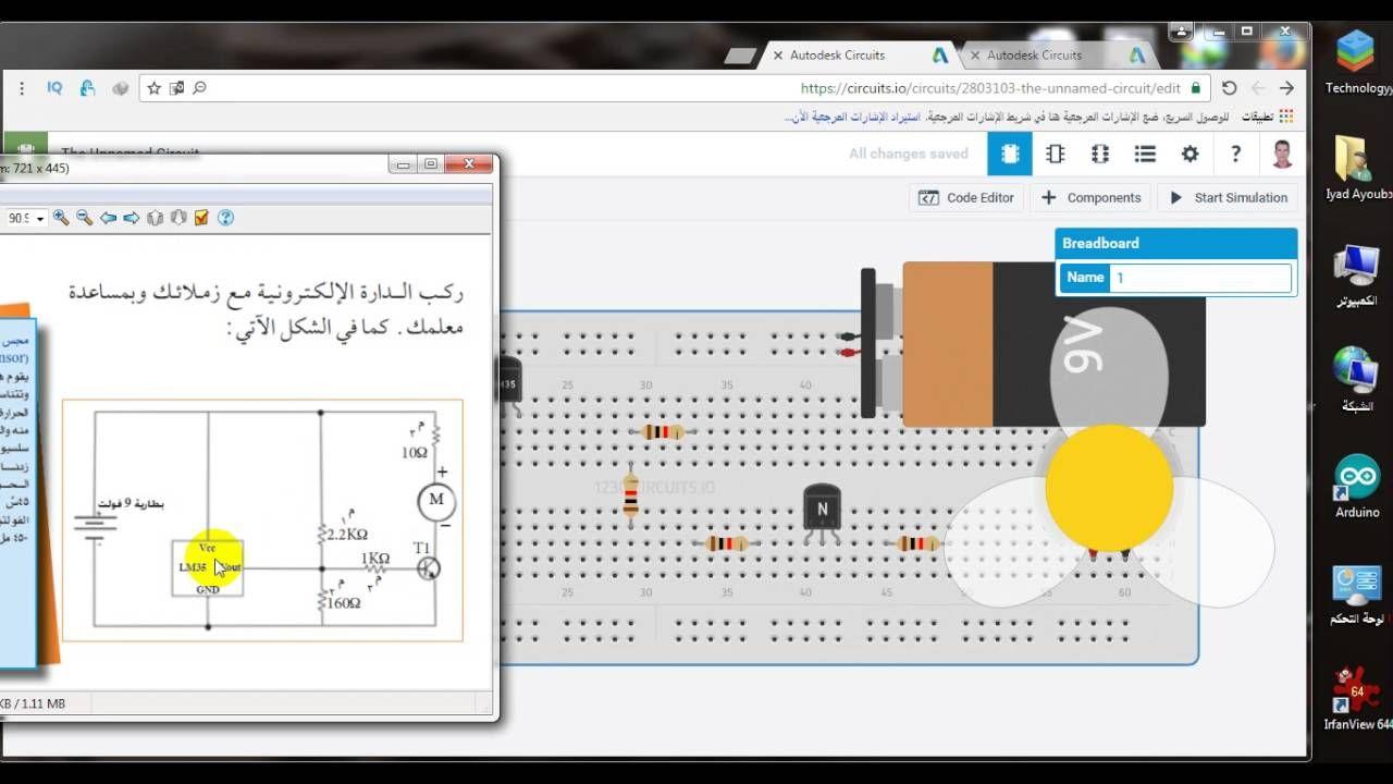 طريقة تركيب دارة المروحة الاوتوماتيكية Auto Fan Technology And Society Data Science Circuit