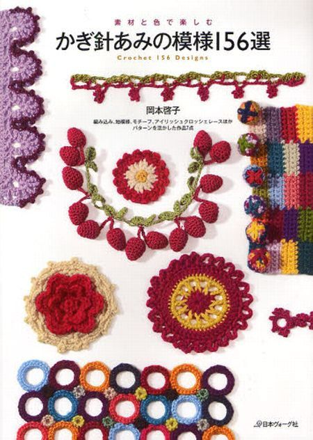 Crochet 156 Designs Japanese Crocheting Patterns Book Keiko