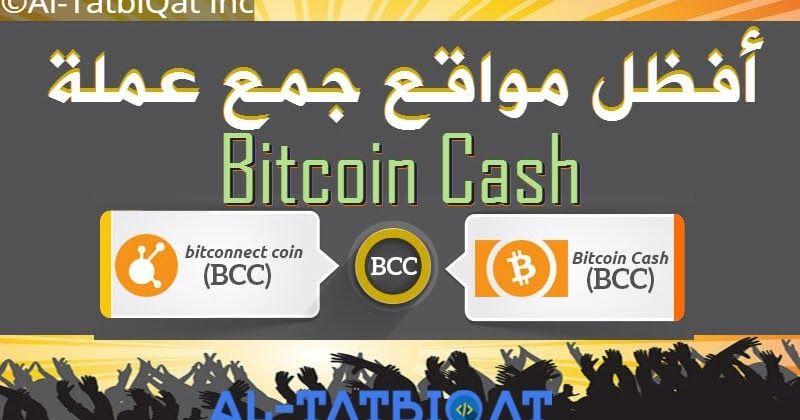 افضل مواقع لربح البيتكوين مجانا 2020 صنابير بيتكوين صادقة السلام و عليكم و رحمة الله و بركاته متابعيموقع منبع التطبي Tech Company Logos Company Logo Bitcoin