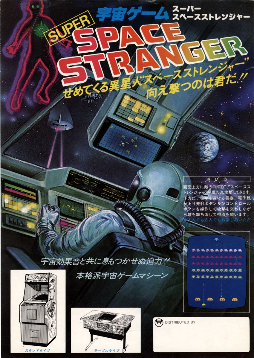 The Arcade Flyer Archive Video Game Flyers Super Space