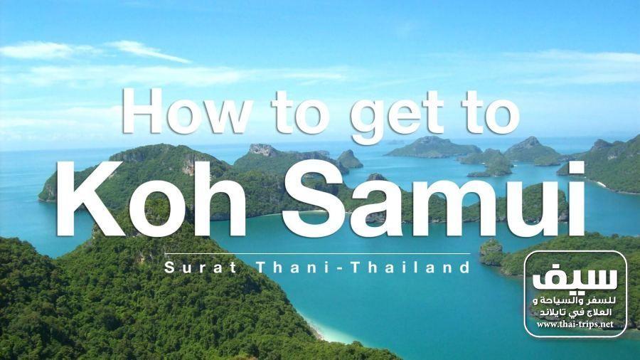 وسائل النقل والمواصلات إلى كوه ساموي تايلاند