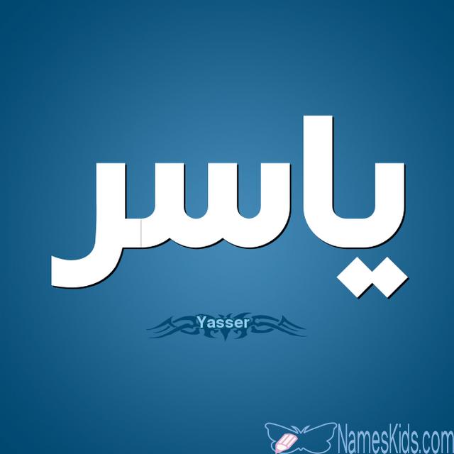 معنى اسم ياسر وصفات حامله Yaser Yaser اسم ياسر اسم ياسر فى الاسلام دلع اسم ياسر Vimeo Logo Tech Company Logos Company Logo