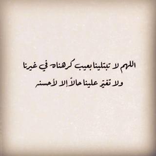 حساب ديني اللهم آمين يارب Words Wisdom Prayers