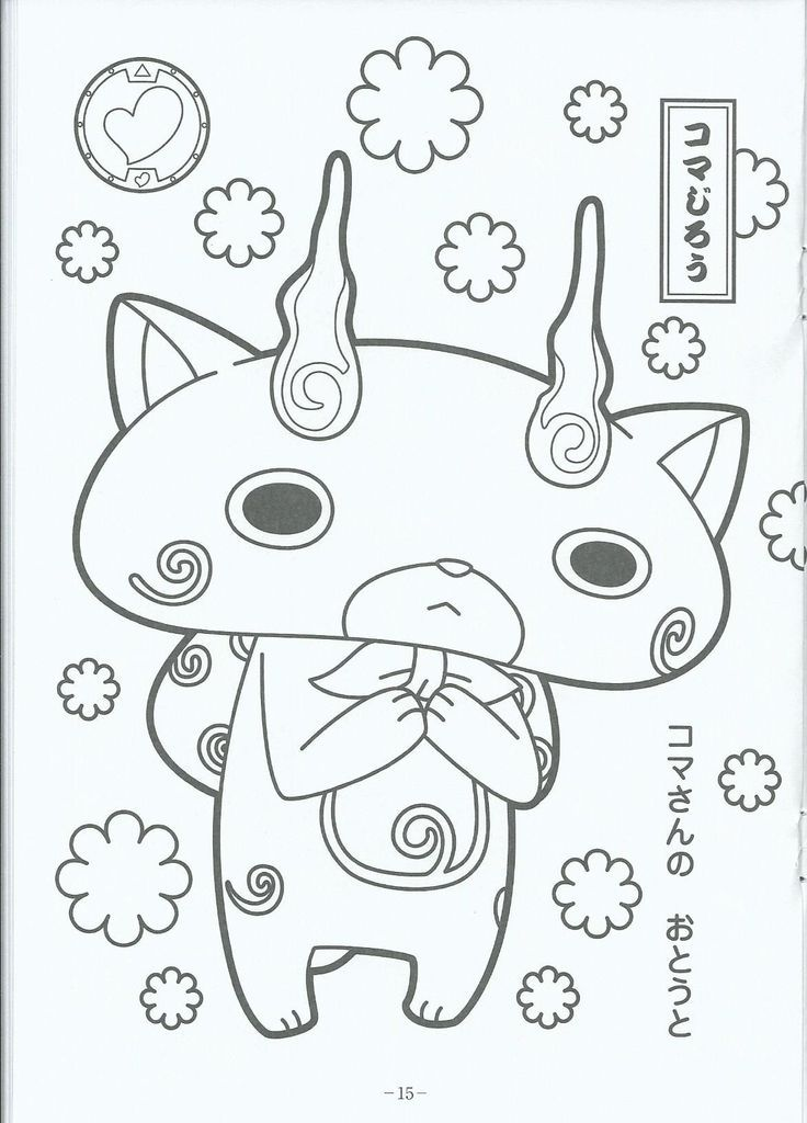Watch Yo Kai Coloring Pages