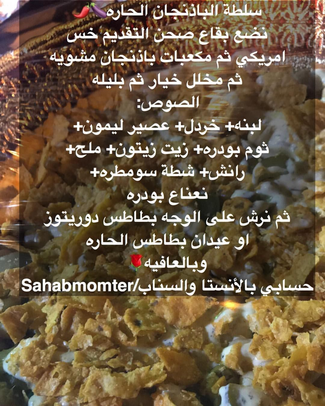 سلطة الباذنجان الحارة Recipes Food Beef