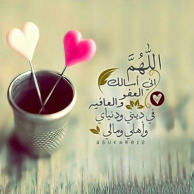 غ فرانك يارب On Instagram اللهم إني أسألك العافية في الدنيا والآخرة اللهم إني أسألك العفو وال Islamic Quotes Wallpaper Islamic Quotes Quran Quotes Verses
