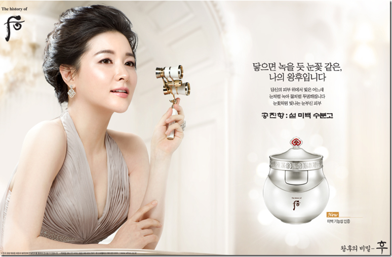 Pin On The History Of Whoo Seol