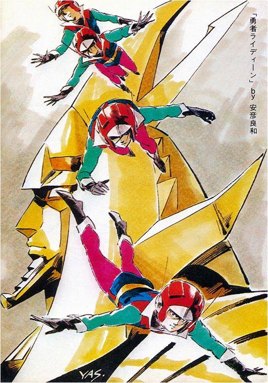五字頭耗子的玩具觀察: 1975。勇者萊汀Raideen玩具與廣告收藏   Mecha anime, Japanese superheroes, Anime comics