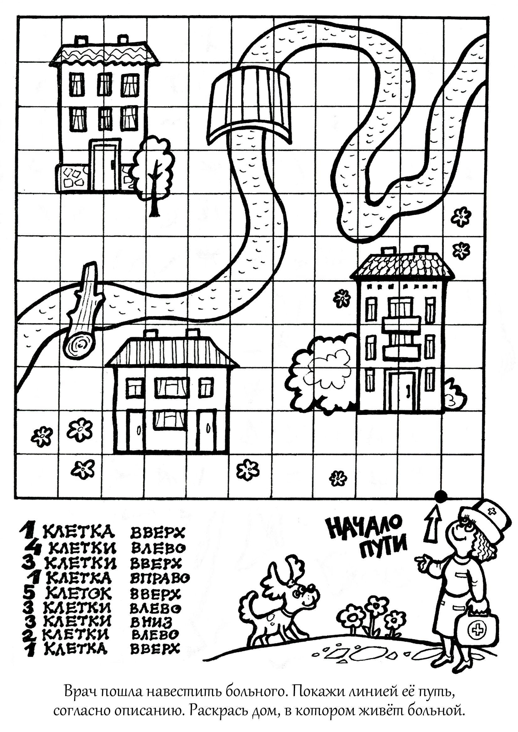 задания на внимание и логику профессии Coloring Pages Activities For Kids Activities