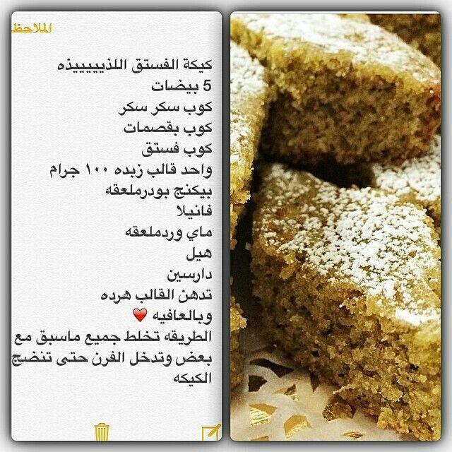 كيكة الفستق Sweet Pastries Tasty Dishes Mediterranean Desserts