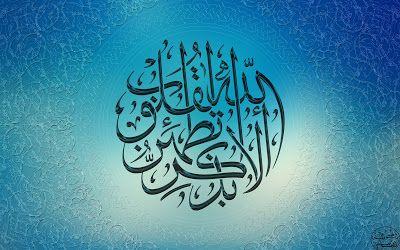 مدونة محلة دمنة ألا بذكر الله تطمئن القلوب Islamic Pictures Arabic Font Arabic Calligraphy
