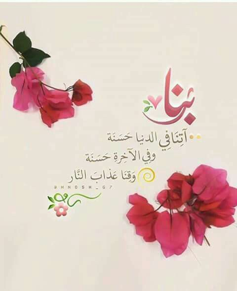 Pin By Razan Rose On أدعـيـــــــ ـ ـ ـ ـ ـ ـ ــــــة Islamic Pictures Islam Marriage Islamic Images