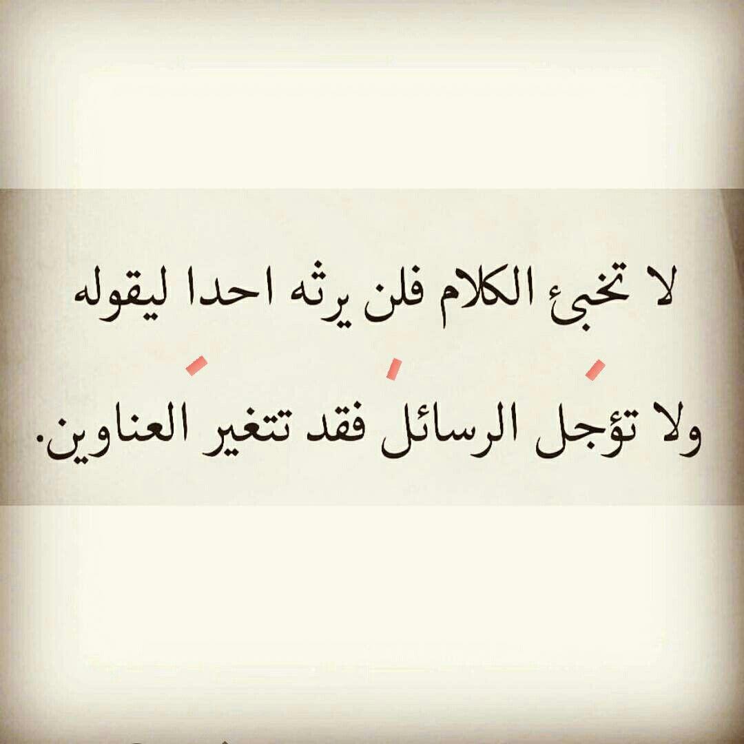 منى الشامسي Thoughts Quotes Love Words Quotations