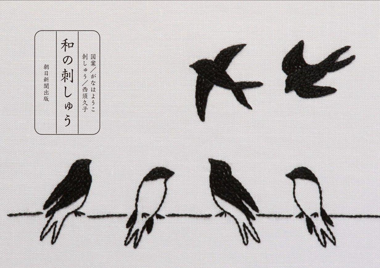 和の刺しゅう | がなはようこ, 西須久子, 朝日新聞出版 | 本-通販 | Amazon.co.jp