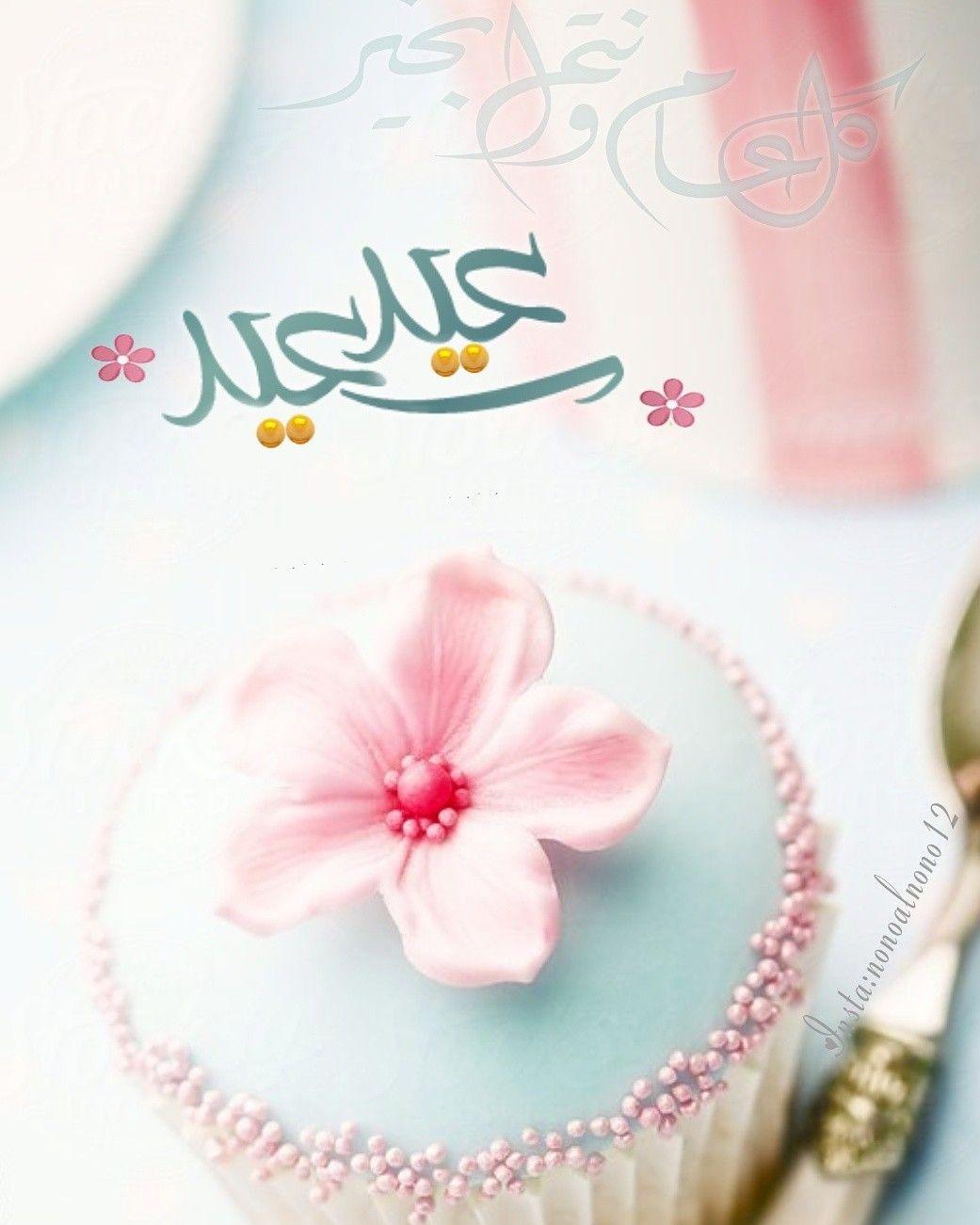 كل عام وانتم بخير Happy Birthday Wishes Quotes Eid Cake Birthday Wishes