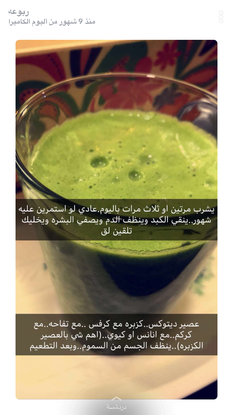 Pin By Fofo On General And Medical Information Healthy Drinks Recipes Healthy Drinks Smoothies Health Facts Food
