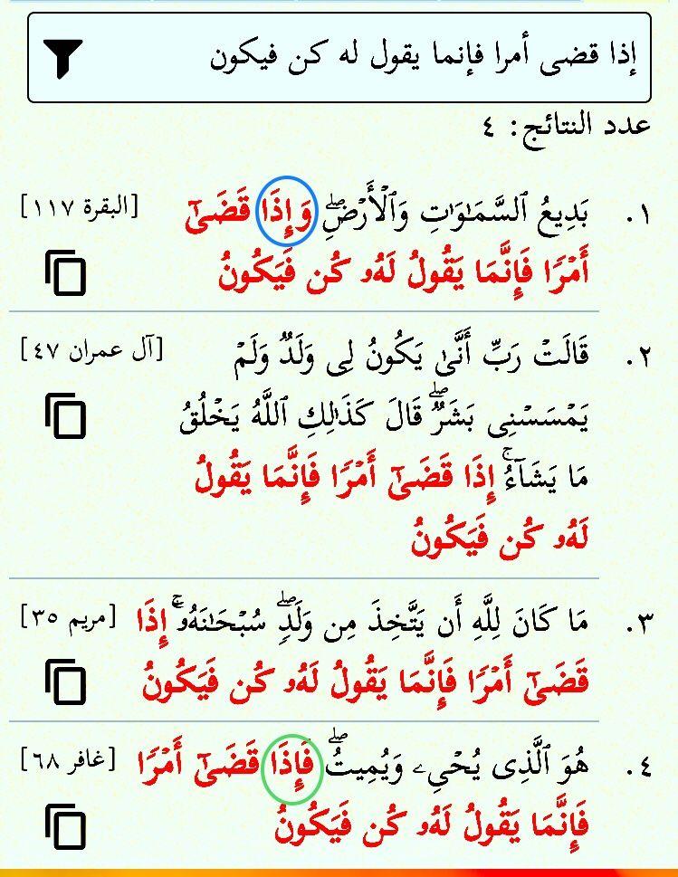 وإذا إذا إذا فإذا قضى أمرا فإنما يقول له كن فيكون أربع مرات في القرآن Quran Quotes Inspirational Quran Verses Holy Quran