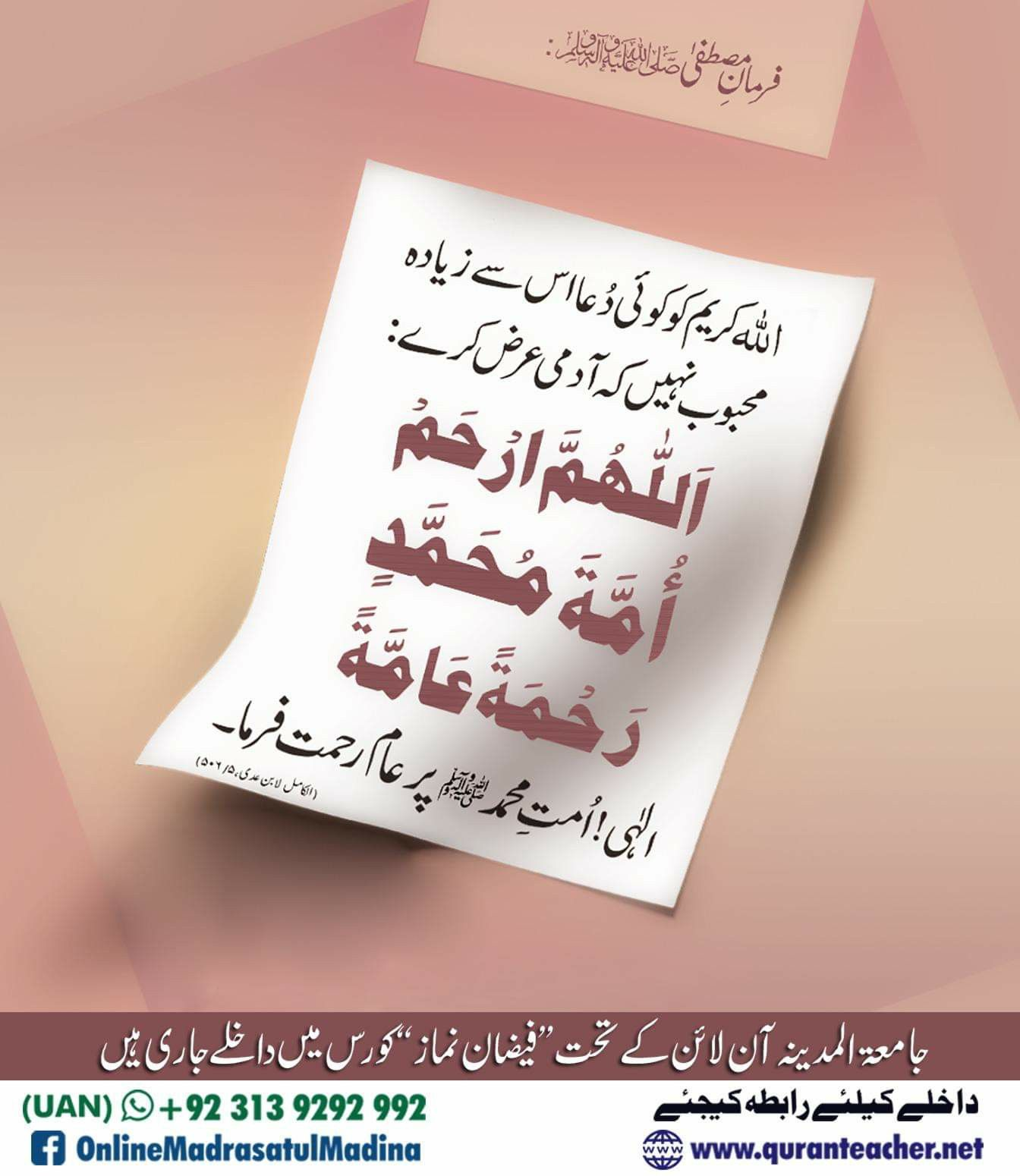 Pin By Samina Tariq On Islamic Dua In 2021 Book Cover Islamic Dua