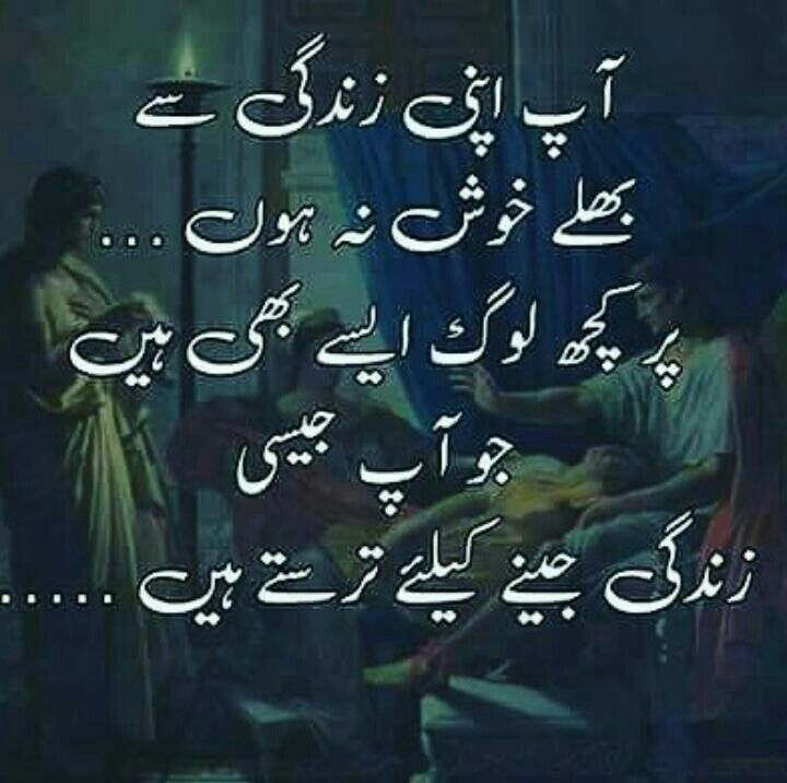 Zindagi Urdu Quotes Pinterest Urdu Quotes Urdu Poetry And Quotes