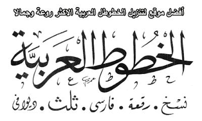 تحميل خطوط عربية للفوتوشوب وللتصميم تنزيل خطوط عربي Arabic Fonts For Photoshop برامج سوفت Arabic Fonts For Photoshop Arabic Font Romantic Wallpaper