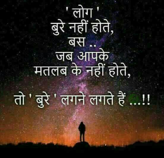 Pin By Vibha Chauhan On My Thought Hindi Quotes Quotes Quotations