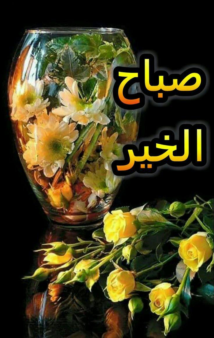 Desertrose Good Morning Bonjour Beautiful Morning Messages Good Morning Wishes Good Morning My Love