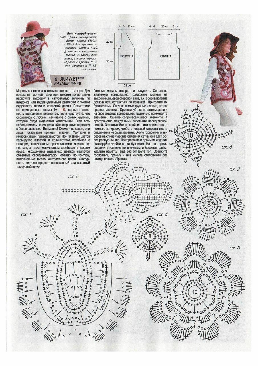 еще журнал мод вязание картинки со схемами тортов