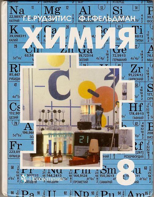 Рудзитис 8 класс химия