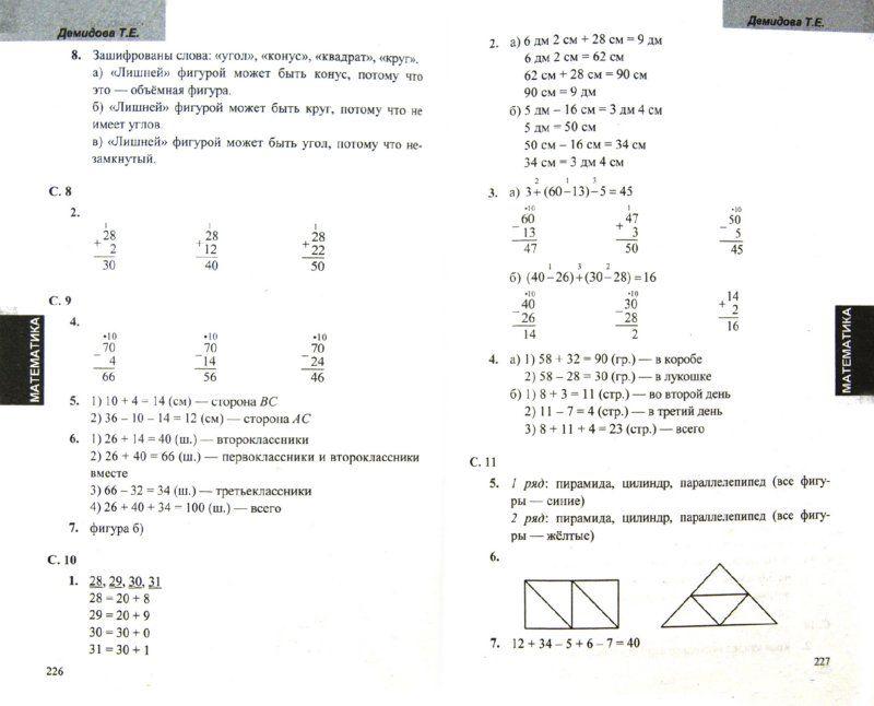 Г в апостолова геометрия 8 класс параграф