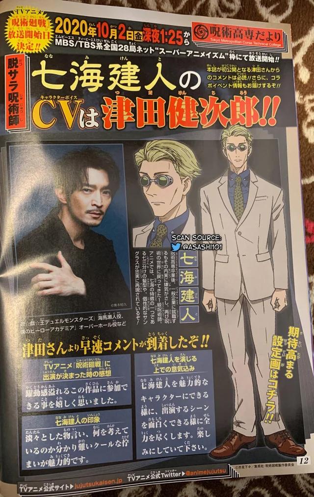 Kenjiro Tsuda Will Be The Va Of Kento Nanami Jujutsukaisen In 2021 Nanami Jujutsu Anime Backgrounds Wallpapers
