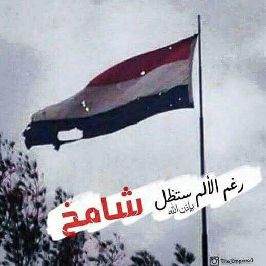 رغم الألم ستظل سامخآ Life Quotes Yemen Flag Wind Sock