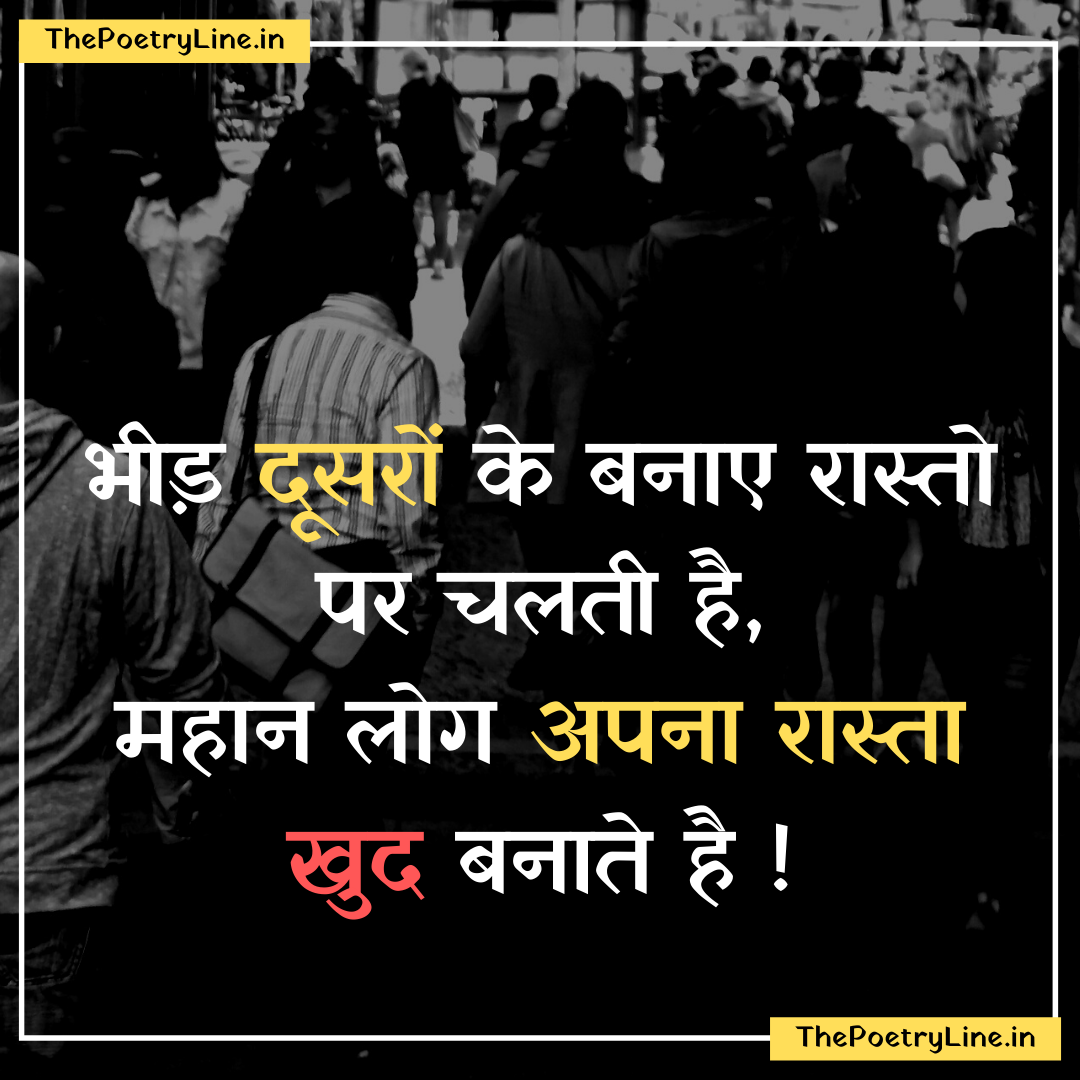 100 Motivational Quotes In Hindi With Hd Images Motivational Quotes In Hindi Business Motivational Quotes Hindi Quotes