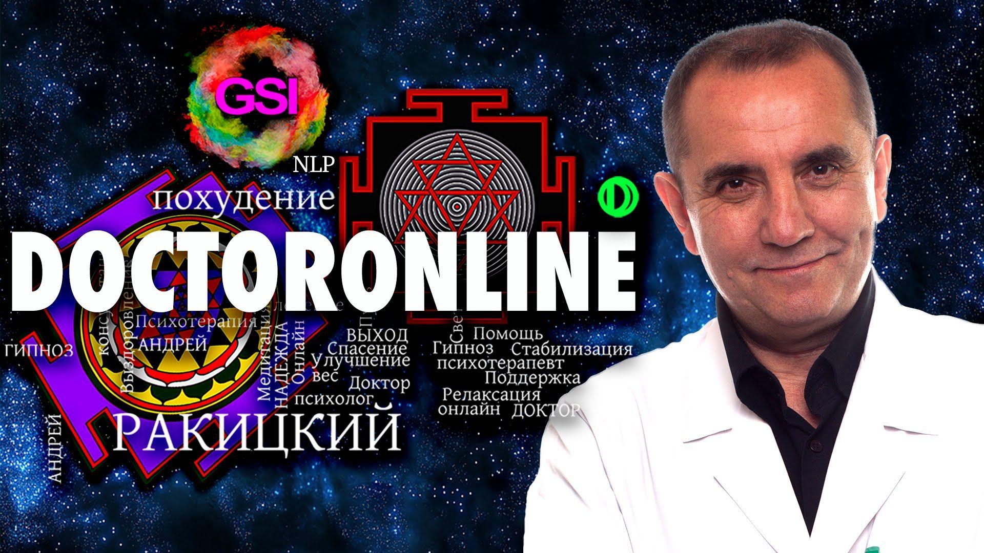 Гипноз На Похудение Ракицкий.