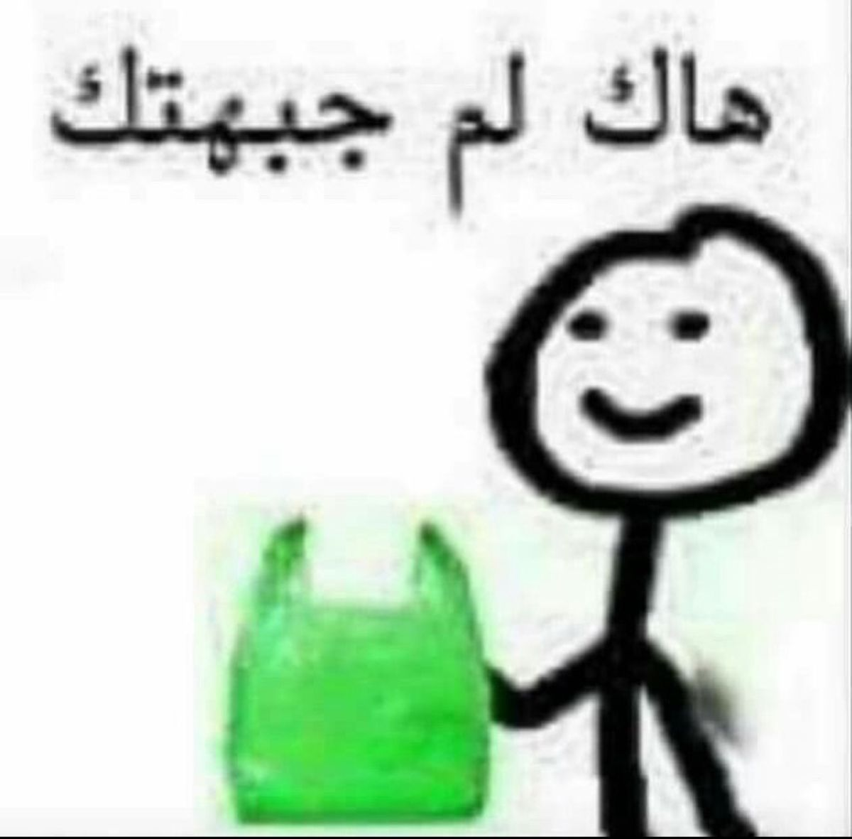 Pin By ليان العنزي On رياكشنات Funny Photo Memes Funny Arabic Quotes Funny Picture Jokes