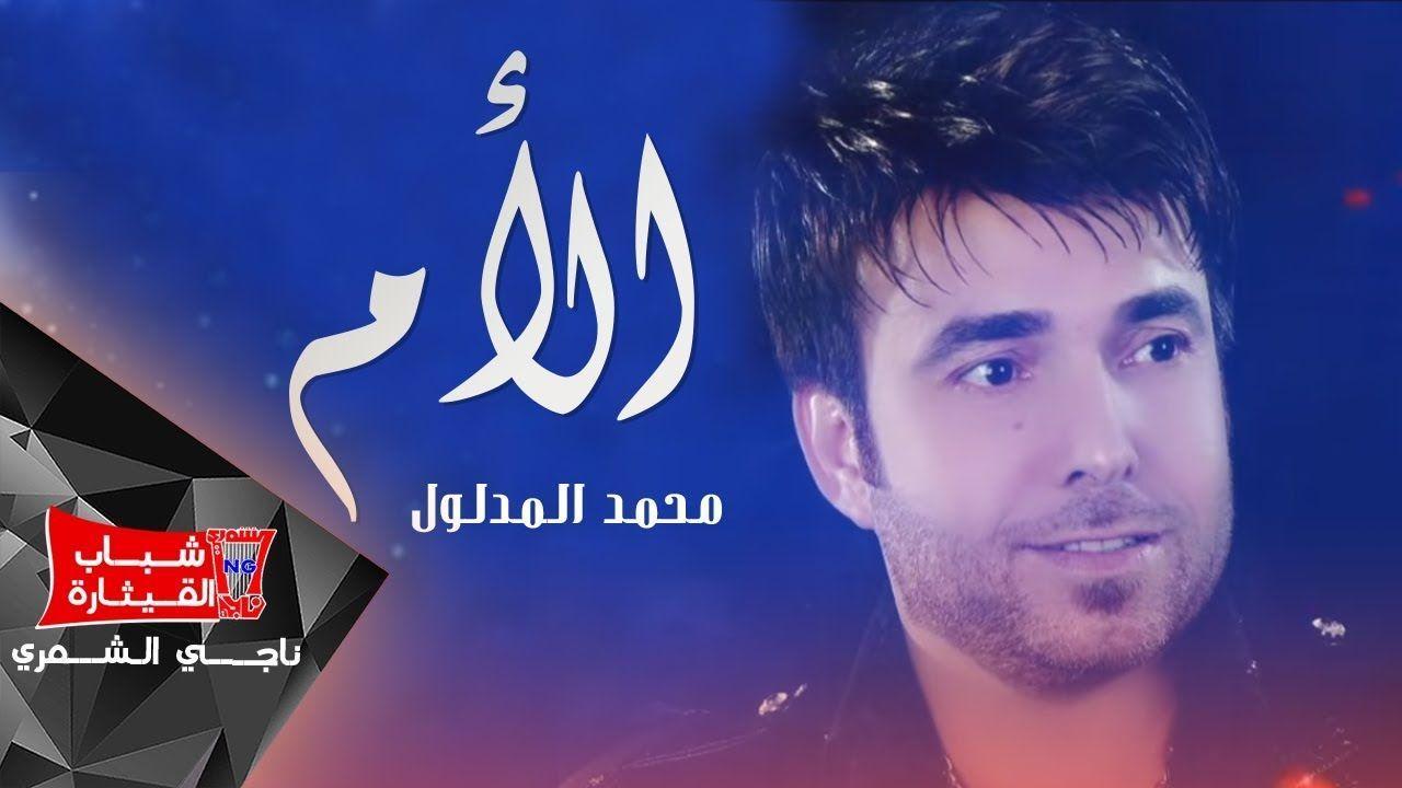 كليب محمد المدلول اغاني عراقية حزينة جدا عن الام Movie Posters Fictional Characters Poster