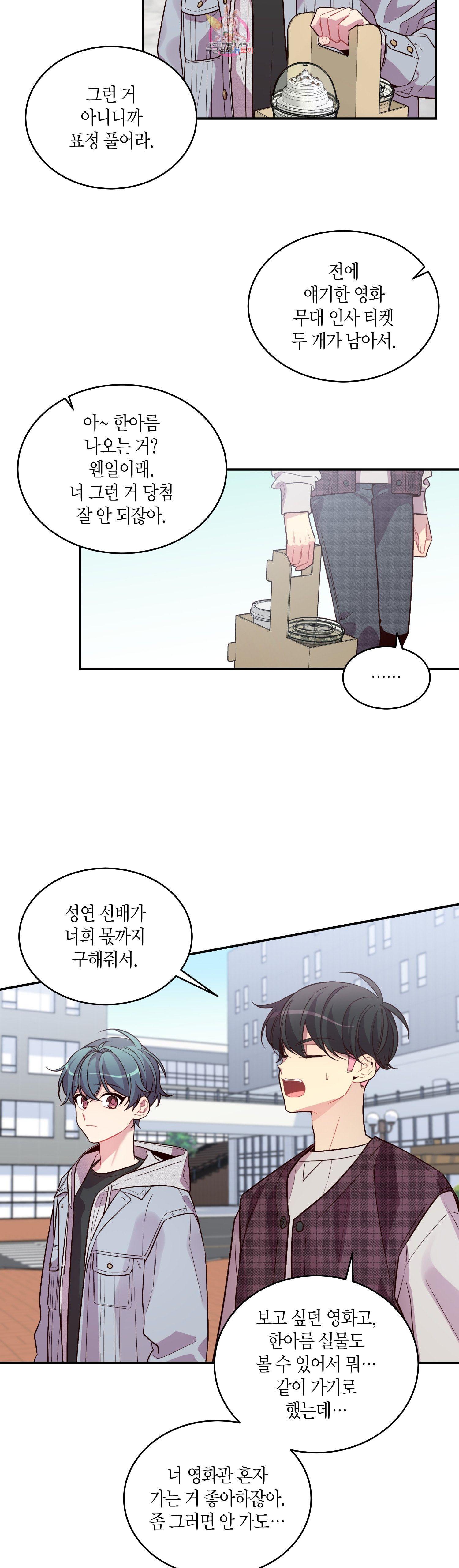 우렁강도 46화 웹툰