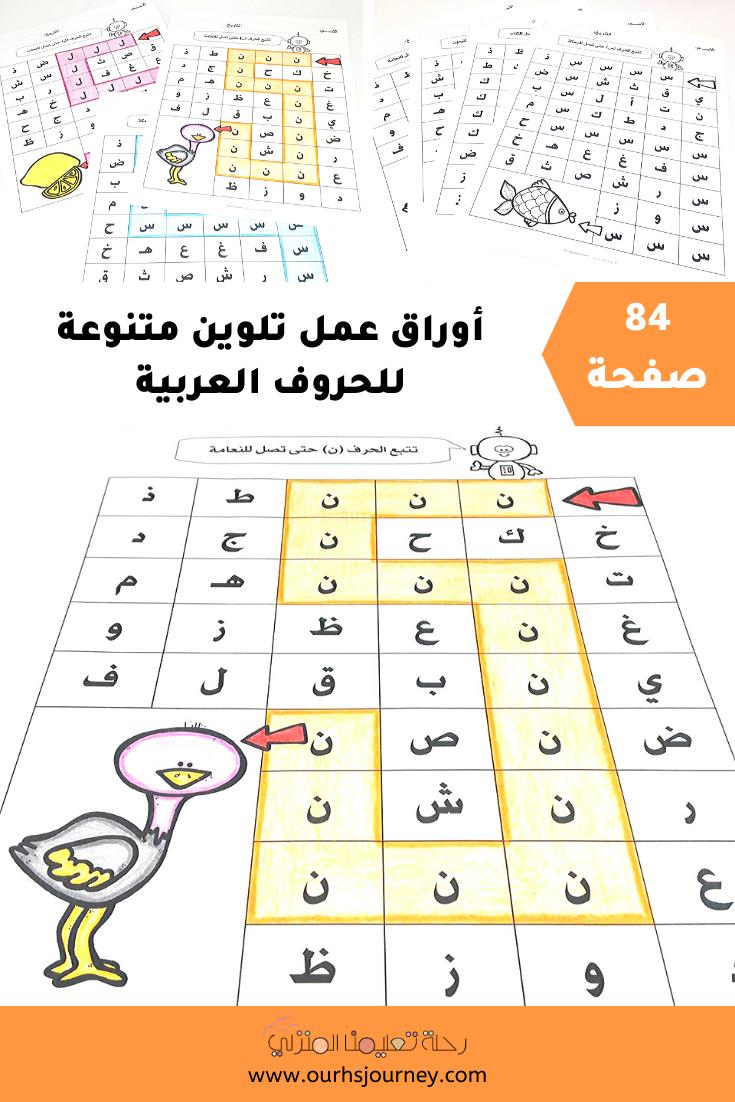 أوراق عمل تلوين متنوعة للحروف العربية 84 صحفة Word Search Puzzle Words