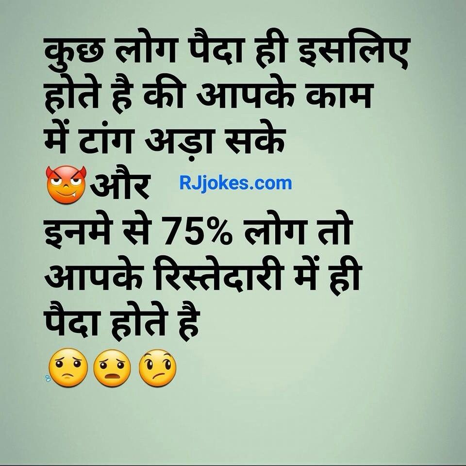 6 Hillarious Hindi Jokes In Pictures Whatsapp Text Jokes Sms Hindi Indian Sunday Quotes Funny Funny Quotes In Hindi Some Funny Jokes