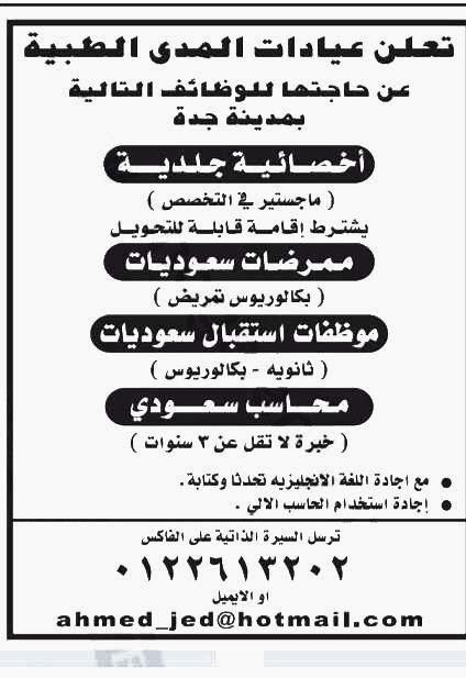 وظائف صحيفة الشرق الأوسط السعودية Online Website Builder Website Godaddy
