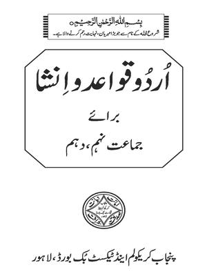 Urdu Quiad e Inshah 9-10 Textbook (PDFhive com) ptb books, #Class 9